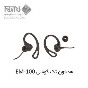 EM-100
