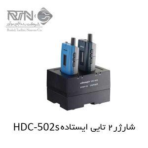 HDC-502s