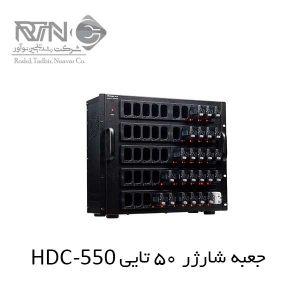 HDC-550