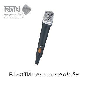 EJ-701TM