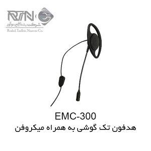 EMC-300