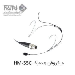 HM-55C