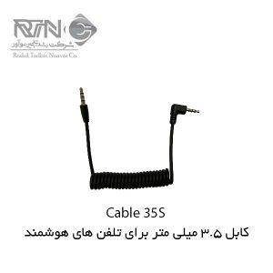 Cable-35S